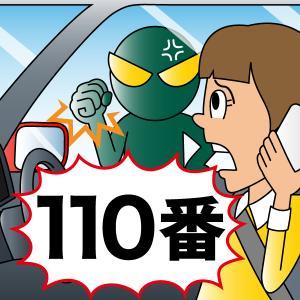 あおり運転されたら110番して車内で待機?!