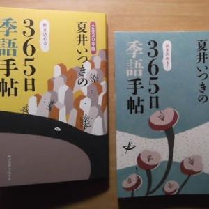 夏井先生の 『季語手帖』