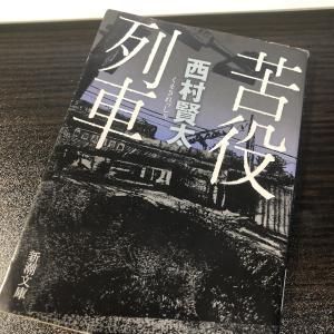 久方ぶりの純文学!?ほとばしる書き手の鬱屈感・・・(苦役列車/西村 賢太)