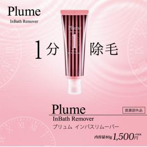 プリュムインバスリムーバー【Plume In Bath Remover】で1分除毛!