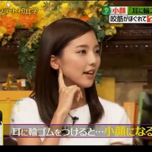 林先生の初耳学:耳に輪ゴムで小顔効果を真野恵里菜さんが教えてくれた方法!