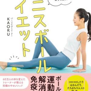 """テニスボールダイエット""""筋膜リリース健康法""""のやり方!モーニングショー"""