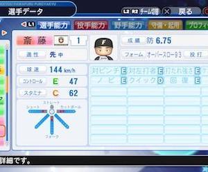 【野球】快投続く日本ハム斎藤佑、栗山監督も絶賛「ボールが本当にいい。質が違う」