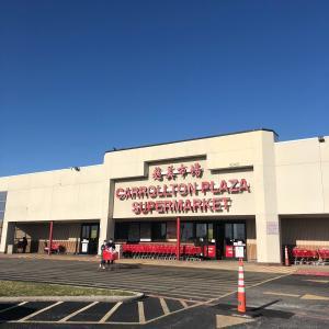 スーパーでお買い物㉒:Carrollton Plaza Supermarketはアジアテーマパーク