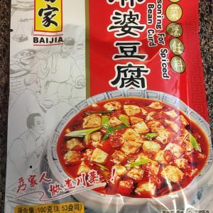 【山椒好き向け】お気に入りの麻婆豆腐のもと発見しました