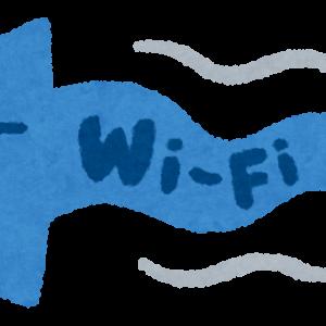 日本から持ってきたPCのWi-Fiが遅い!?