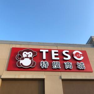 Teso Life(特捜商城)は日本のドラッグストアのような店