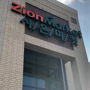スーパーでお買い物㉘:韓国系Zion Marketは野菜以外を買おう