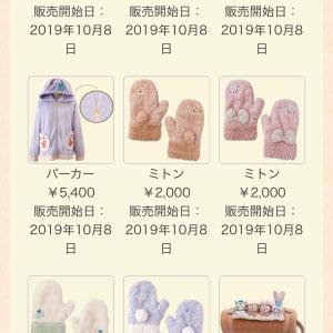 TDS【ダッフィーたちの新グッズ】10/8発売