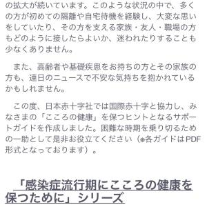 コロナ対策【こころが疲れてしまっている方へ】日本赤十字社