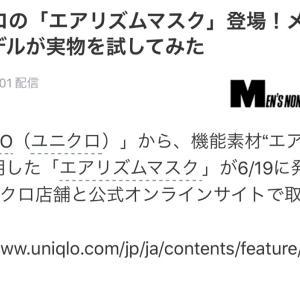 ユニクロ【明日発売のエアリズムマスク】微妙かも……