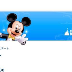 TDR【明日またチケット発売】8/29-9/4