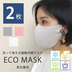 コロナ対策【本日購入できる涼しい布マスク】