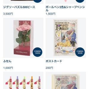 ① TDL【新グッズが302点!】9/28発売