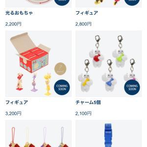 ② TDL【新グッズが302点!】9/28発売
