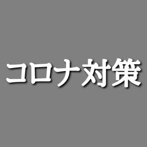 コロナ対策【あると便利なグッズ】