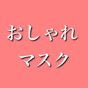 コロナ対策【おすすめお洒落マスク】