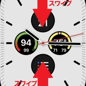Apple Watchで時々上下のスワイプができなくなる….解決?