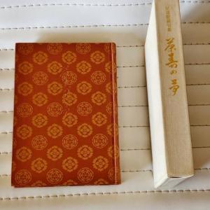 郷里の大先輩・足達慶蔵さんの句集「茶寿の夢」
