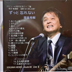 関島秀樹さんからCDが届きました・・・2021年7月