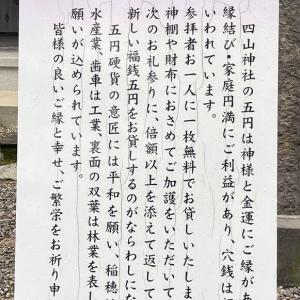 コロナ渦の「こくんどさん」(四山神社大祭)・・・2021年9月