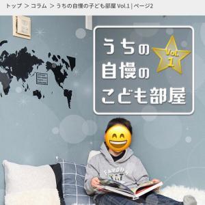 「男子部屋」を三井のリハウスのライフスタイルマガジンにて