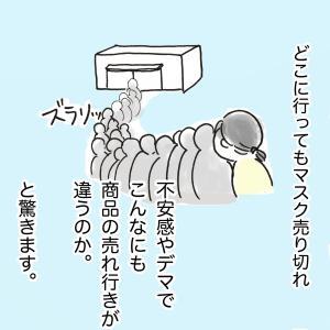 マスク不足。ウィルスブロックマスクを自己流で。