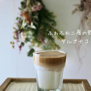 タピオカの次来る飲み物⁈ダルゴナコーヒー