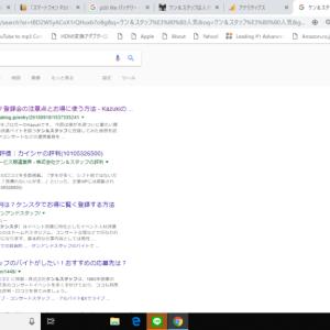 え、僕の記事検索トップに出てるんだけど。