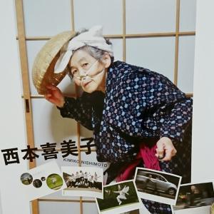 『西本喜美子展』驚異の91歳フォトグラファー!
