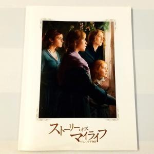 【映画】ストーリー・オブ・マイライフ/わたしの若草物語
