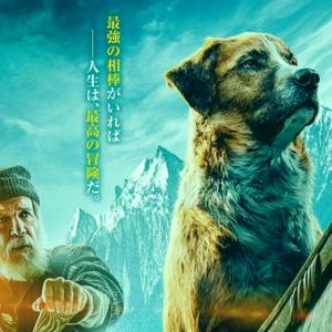 最強の相棒がいれば人生は最高の冒険だ「野性の呼び声〜寓話と犬と冒険と〜」