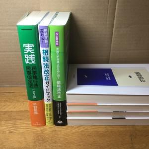司法試験後の民事執行法・民事保全法 基本書