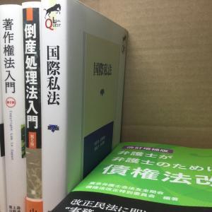 司法試験選択科目(4) 労働法の基本書,演習書