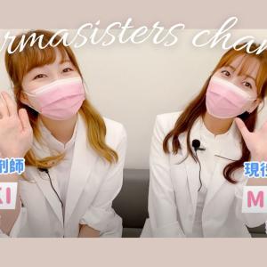 保護中: 【おすすめ薬剤師系YouTuber】pharmasisters channel【薬剤師姉妹】