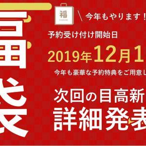今年もやります!めだかの館福袋2019!