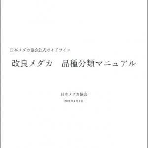 品種分類マニュアル発表!