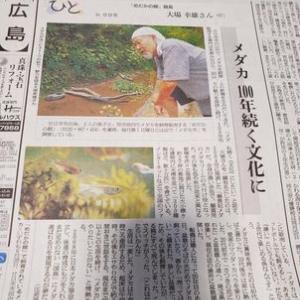 朝日新聞に掲載されました! 7月27日