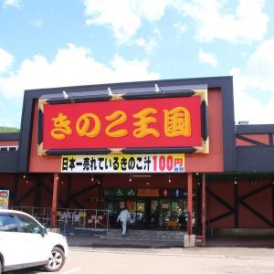 仁木町のきのこ王国で「日本一売れているきのこ汁100円」を飲んできた