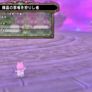 ☆サポ討伐☆輝晶獣ドグドラ☆
