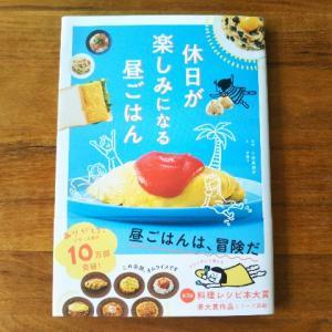 休日ランチがすぐできる!簡単すぎるレシピが満載。おすすめ本はコレ!