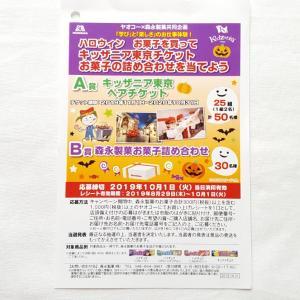 懸賞:ヤオコー×森永 キッザニア東京チケットが当たる!