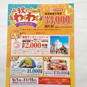 懸賞:ヤマザキでディズニーのチケットが当たる!