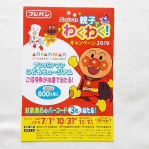 懸賞:フジパンでアンパンマンこどもミュージアム招待券が当たる!