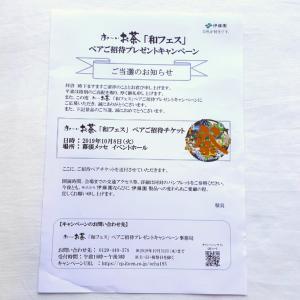 お~いお茶「和フェス」のチケットが届きました。