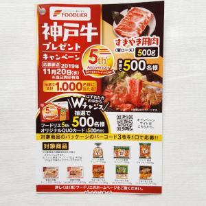 懸賞:フードリエで神戸牛が当たる!