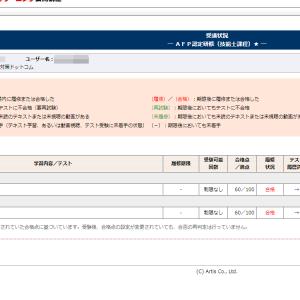 AFP認定研修終了~!