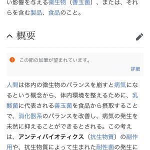 発酵食品 ミキ!  しっぽ体操(=^x^=)