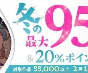 FANZA 2021年1月セール 同人95%オフ、動画200円