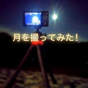 月を撮ってみた!